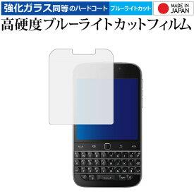 Blackberry Classic Q20 専用 強化 ガラスフィルム と 同等の 高硬度9H ブルーライトカット クリア光沢 液晶保護フィルム メール便送料無料