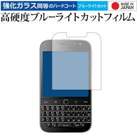 BlackBerry Classic SQC100 専用 強化 ガラスフィルム と 同等の 高硬度9H ブルーライトカット クリア光沢 液晶保護フィルム メール便送料無料