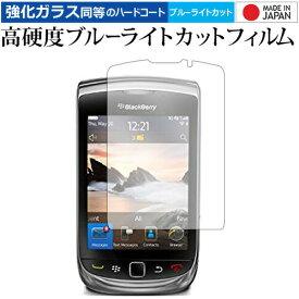 BlackBerry Torch 9800 専用 強化 ガラスフィルム と 同等の 高硬度9H ブルーライトカット クリア光沢 液晶保護フィルム メール便送料無料