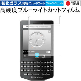 BlackBerry Porsche Design P'9983 smartphone 専用 強化 ガラスフィルム と 同等の 高硬度9H ブルーライトカット クリア光沢 液晶保護フィルム メール便送料無料