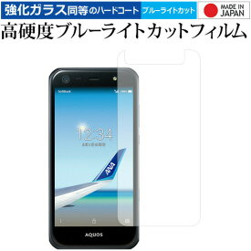 ANA Phone AQUOS Xx3 mini/Sharp 専用 強化 ガラスフィルム と 同等の 高硬度9H ブルーライトカット クリア光沢 液晶保護フィルム メール便送料無料