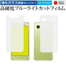 ANA Phone AQUOS Xx3 mini 両面セット/Sharp 専用 強化 ガラスフィルム と 同等の 高硬度9H ブルーライトカット クリア光沢 液晶保護フィルム メール便送料無料