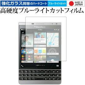 BlackBerry Passport Silver Edition SQW100-4 専用 強化 ガラスフィルム と 同等の 高硬度9H ブルーライトカット クリア光沢 液晶保護フィルム メール便送料無料