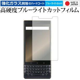 BlackBerry KEY2 LE 専用 強化 ガラスフィルム と 同等の 高硬度9H ブルーライトカット クリア光沢 液晶保護フィルム メール便送料無料