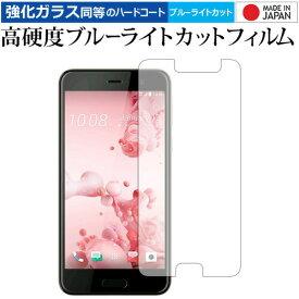 HTC U play 専用 強化 ガラスフィルム と 同等の 高硬度9H ブルーライトカット クリア光沢 液晶保護フィルム メール便送料無料