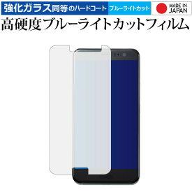HTC U11 専用 強化 ガラスフィルム と 同等の 高硬度9H ブルーライトカット クリア光沢 液晶保護フィルム メール便送料無料