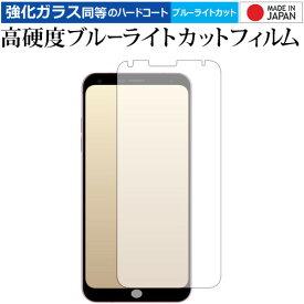 Disney Mobile DM-01K / LG 専用 強化 ガラスフィルム と 同等の 高硬度9H ブルーライトカット クリア光沢 液晶保護フィルム メール便送料無料