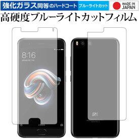 Xiaomi Mi Note 3 両面セット/xiaomi 専用 強化 ガラスフィルム と 同等の 高硬度9H ブルーライトカット クリア光沢 液晶保護フィルム メール便送料無料