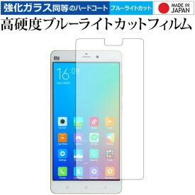 Xiaomi Mi Note Pro/xiaomi 専用 強化 ガラスフィルム と 同等の 高硬度9H ブルーライトカット クリア光沢 液晶保護フィルム メール便送料無料