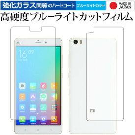 Xiaomi Mi Note Pro 両面セット/xiaomi 専用 強化 ガラスフィルム と 同等の 高硬度9H ブルーライトカット クリア光沢 液晶保護フィルム メール便送料無料