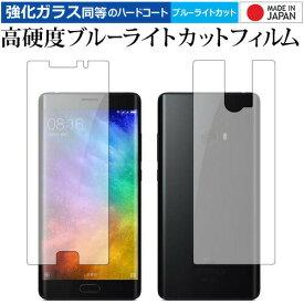Xiaomi Mi Note 2 両面セット/xiaomi 専用 強化 ガラスフィルム と 同等の 高硬度9H ブルーライトカット クリア光沢 液晶保護フィルム メール便送料無料