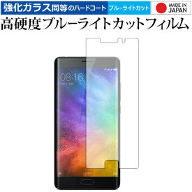 Xiaomi Mi Note 2 前面のみ/xiaomi 専用 強化 ガラスフィルム と 同等の 高硬度9H ブルーライトカット クリア光沢 液晶保護フィルム メール便送料無料