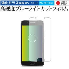 Moto G5 / Motorola 専用 強化 ガラスフィルム と 同等の 高硬度9H ブルーライトカット クリア光沢 液晶保護フィルム メール便送料無料