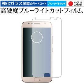 Moto G5s Plus/Motorola 専用 強化 ガラスフィルム と 同等の 高硬度9H ブルーライトカット クリア光沢 液晶保護フィルム メール便送料無料