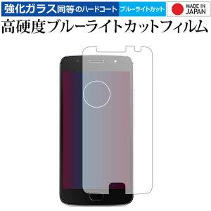 Moto G5s / Motorola 専用 強化 ガラスフィルム と 同等の 高硬度9H ブルーライトカット クリア光沢 液晶保護フィルム メール便送料無料