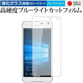 Microsoft Lumia 650 専用 強化 ガラスフィルム と 同等の 高硬度9H ブルーライトカット クリア光沢 液晶保護フィルム メール便送料無料