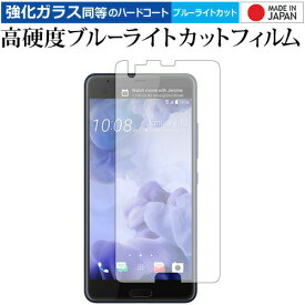 HTC U Ultra 専用 強化 ガラスフィルム と 同等の 高硬度9H ブルーライトカット クリア光沢 液晶保護フィルム メール便送料無料