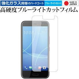 HTC U11 life 専用 強化 ガラスフィルム と 同等の 高硬度9H ブルーライトカット クリア光沢 液晶保護フィルム メール便送料無料