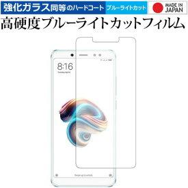 Xiaomi Redmi Note 5 専用 強化 ガラスフィルム と 同等の 高硬度9H ブルーライトカット クリア光沢 液晶保護フィルム メール便送料無料 母の日 プレゼント 実用的