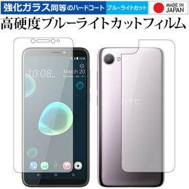HTC Desire 12 両面セット 専用 強化 ガラスフィルム と 同等の 高硬度9H ブルーライトカット クリア光沢 液晶保護フィルム メール便送料無料