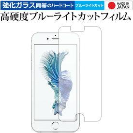 Apple iPhone 6 plus, iPhone 6s plus, iPhone 7 plus, iPhone 7s plus, iPhone 8 plus 専用 強化 ガラスフィルム と 同等の 高硬度9H ブルーライトカット クリア光沢 液晶保護フィルム メール便送料無料