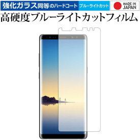 Galaxy Note8 / Samsung 専用 強化 ガラスフィルム と 同等の 高硬度9H ブルーライトカット クリア光沢 液晶保護フィルム メール便送料無料