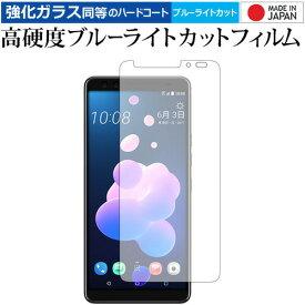 HTC U12+ 専用 強化 ガラスフィルム と 同等の 高硬度9H ブルーライトカット クリア光沢 液晶保護フィルム メール便送料無料