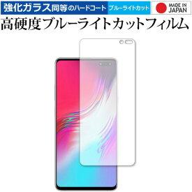 Samsung Galaxy S10 5G 専用 強化 ガラスフィルム と 同等の 高硬度9H ブルーライトカット クリア光沢 液晶保護フィルム メール便送料無料