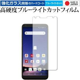 LG style2 L-01L 専用 強化 ガラスフィルム と 同等の 高硬度9H ブルーライトカット クリア光沢 液晶保護フィルム メール便送料無料