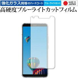 HTC U19e 専用 強化 ガラスフィルム と 同等の 高硬度9H ブルーライトカット クリア光沢 液晶保護フィルム メール便送料無料