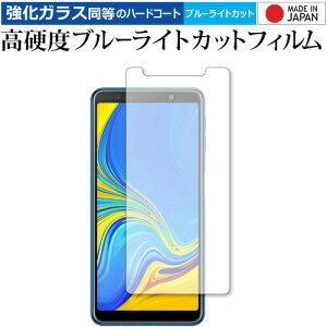 Samsung Galaxy A7 専用 強化 ガラスフィルム と 同等の 高硬度9H ブルーライトカット クリア光沢 液晶保護フィルム メール便送料無料 母の日 プレゼント 実用的
