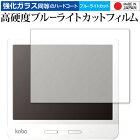 Kobo Libra H2O / 楽天 専用 強化 ガラスフィルム と 同等の 高硬度9H ブルーライトカット クリア光沢 液晶保護フィルム メール便送料無料 母の日 プレゼント 実用的