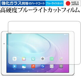 30日 最大ポイント10倍 MediaPad T2 Pro 605HW / 606HW(10インチ) / Huawei 専用 強化 ガラスフィルム と 同等の 高硬度9H ブルーライトカット クリア光沢 液晶保護フィルム メール便送料無料