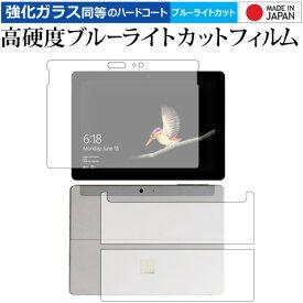Surface Go 両面セット/microsoft 専用 強化 ガラスフィルム と 同等の 高硬度9H ブルーライトカット クリア光沢 液晶保護フィルム メール便送料無料