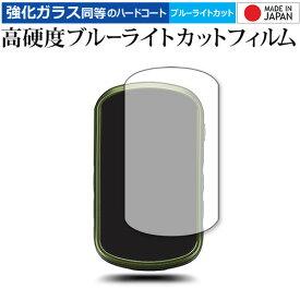 Garmin eTrex Touch 25J / 35J 専用 強化ガラス と 同等の 高硬度9H ブルーライトカット クリア光沢 液晶保護フィルム メール便送料無料