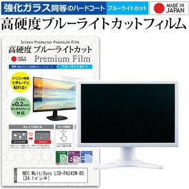 5日 最大ポイント10倍 NEC MultiSync LCD-PA242W-B5 [24.1インチ] 機種で使える 強化 ガラスフィルム と 同等の 高硬度9H ブルーライトカット クリア光沢 液晶保護フィルム メール便送料無料