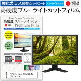 EIZO FlexScan EV2416W-PX [24.1インチ] 機種で使える 強化 ガラスフィルム と 同等の 高硬度9H ブルーライトカット クリア光沢 液晶保護フィルム メール便送料無料