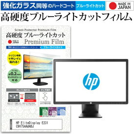 HP EliteDisplay E231 C9V75AA#ABJ [23インチ] 機種で使える 強化 ガラスフィルム と 同等の 高硬度9H ブルーライトカット クリア光沢 液晶保護フィルム メール便送料無料 母の日 プレゼント 実用的