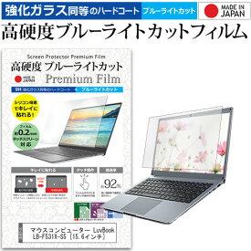 マウスコンピューター LuvBook LB-F531X-S5 [15.6インチ] 機種で使える 強化 ガラスフィルム と 同等の 高硬度9H ブルーライトカット クリア光沢 液晶保護フィルム メール便送料無料 母の日 プレゼント 実用的