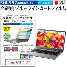 マウスコンピューター LuvBook LB-F551X-S5 [15.6インチ] 機種で使える 強化 ガラスフィルム と 同等の 高硬度9H ブルーライトカット クリア光沢 液晶保護フィルム メール便送料無料 母の日 プレゼント 実用的