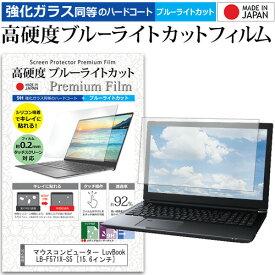 マウスコンピューター LuvBook LB-F571X-S5 [15.6インチ] 機種で使える 強化 ガラスフィルム と 同等の 高硬度9H ブルーライトカット クリア光沢 液晶保護フィルム メール便送料無料 母の日 プレゼント 実用的