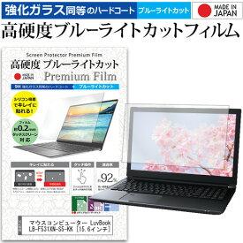 マウスコンピューター LuvBook LB-F531XN-S5-KK [15.6インチ] 機種で使える 強化 ガラスフィルム と 同等の 高硬度9H ブルーライトカット クリア光沢 液晶保護フィルム メール便送料無料 母の日 プレゼント 実用的