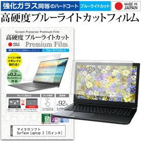 5日 最大ポイント10倍 マイクロソフト Surface Laptop 3 [15インチ] 機種で使える 強化 ガラスフィルム と 同等の 高硬度9H ブルーライトカット クリア光沢 液晶保護フィルム メール便送料無料