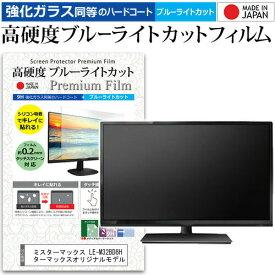 ミスターマックス LE-M32BD8H ミスターマックスオリジナルモデル [32インチ] 機種で使える 強化 ガラスフィルム と 同等の 高硬度9H ブルーライトカット クリア光沢 液晶TV 保護フィルム メール便送料無料