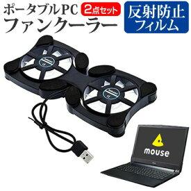 1日 ポイント8倍 マウスコンピューター m-Book MB-Kシリーズ [15.6インチ] 機種用 ポータブルPCファンクーラー ダブル静音ファン 折り畳み式 冷却ファン メール便送料無料