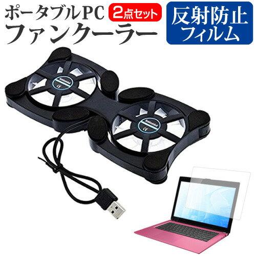 ASUS ZenBook RX310UA[13.3インチ]機種用 ポータブルPCファンクーラー ダブル静音ファン 折り畳み式 冷却ファン メール便なら送料無料