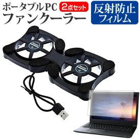 (20日はポイント5倍以上) NEC LAVIE Note Mobile NM350/KA [12.5インチ] 機種用 ポータブルPCファンクーラー ダブル静音ファン 折り畳み式 冷却ファン メール便送料無料