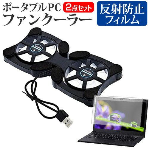 Lenovo ThinkPad X280[12.5インチ]機種用 ポータブルPCファンクーラー ダブル静音ファン 折り畳み式 冷却ファン メール便なら送料無料