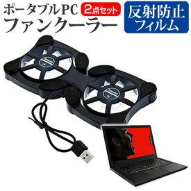 (20日はポイント5倍以上) Lenovo ThinkPad T480 [14インチ] 機種用 ポータブルPCファンクーラー ダブル静音ファン 折り畳み式 冷却ファン メール便送料無料