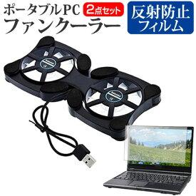 (20日はポイント5倍以上) ASUS VivoBook R207NA [11.6インチ] 機種用 ポータブルPCファンクーラー ダブル静音ファン 折り畳み式 冷却ファン メール便送料無料